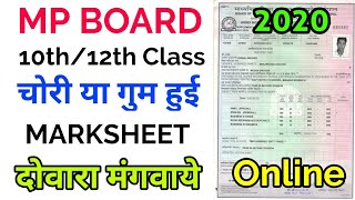 MP Board 10th 12th Duplicate Marksheet Online Mangbaye | MPBSE Duplicate Marksheet | Mp Board Result