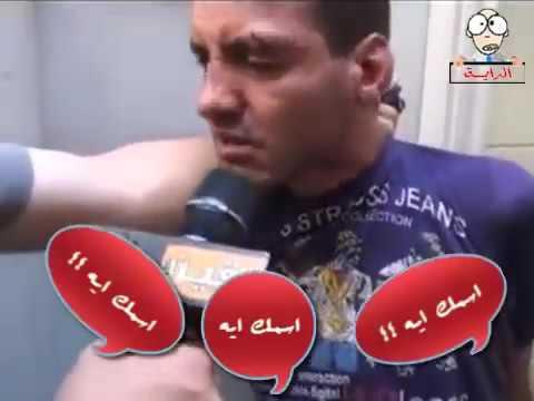 هشام الحرامي واحلا مسخره انت زابط ابن متناكه thumbnail