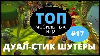 Топ мобильных игр - выпуск 17