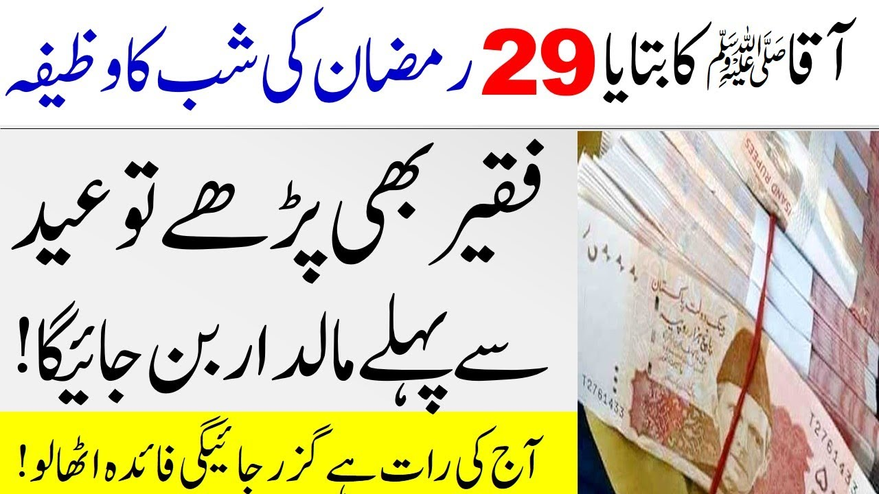 Read the last two days of Ramadan and you will become rich | Farman e Nabvi (saw) | Islamic Teacher