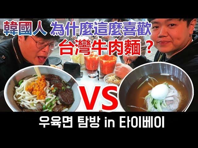 韓國人為什麼這麼喜歡台灣牛肉麵?_韓國歐巴