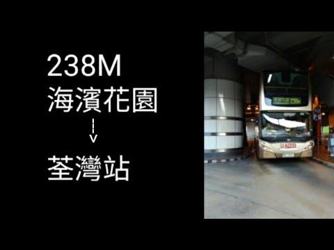 九龍巴士238M行車片段(往海濱花園)