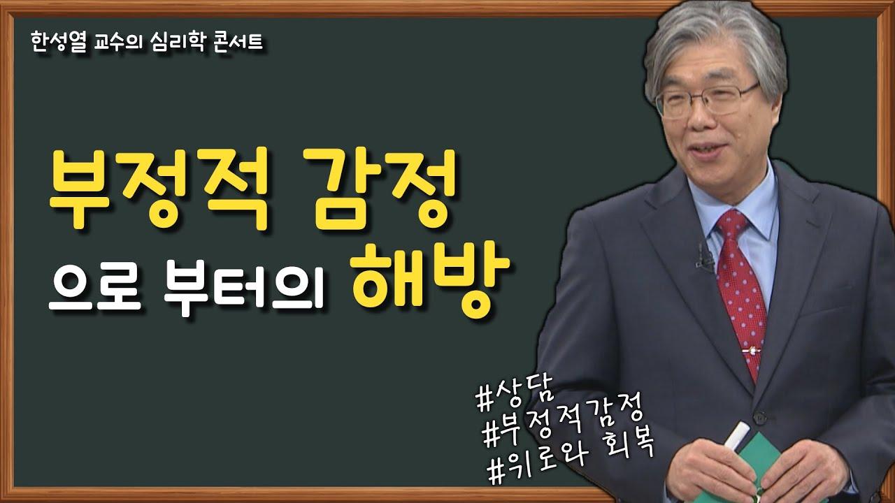 부정적 감정으로부터의 해방│한성열 교수의 심리학 콘서트 11강