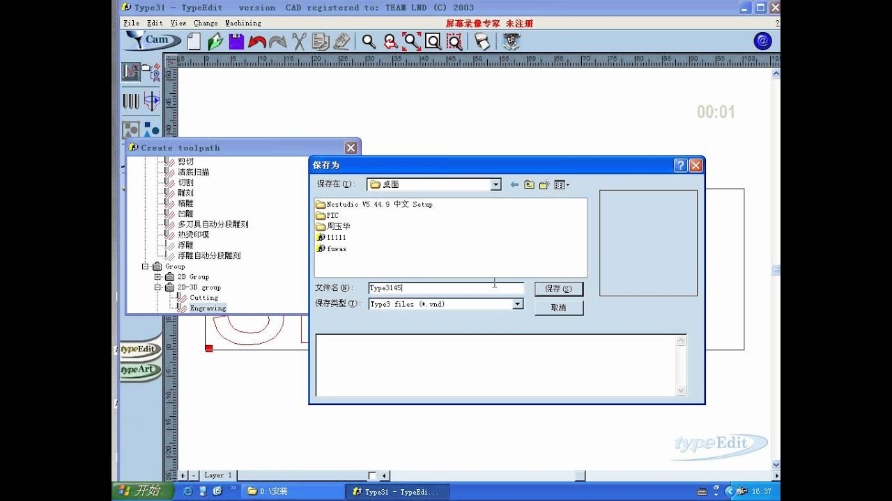 what is ghost software how to use it