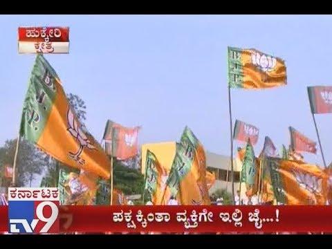 Will Umesh Katti Continue Winning Session in Hukeri..? What Public Opinion