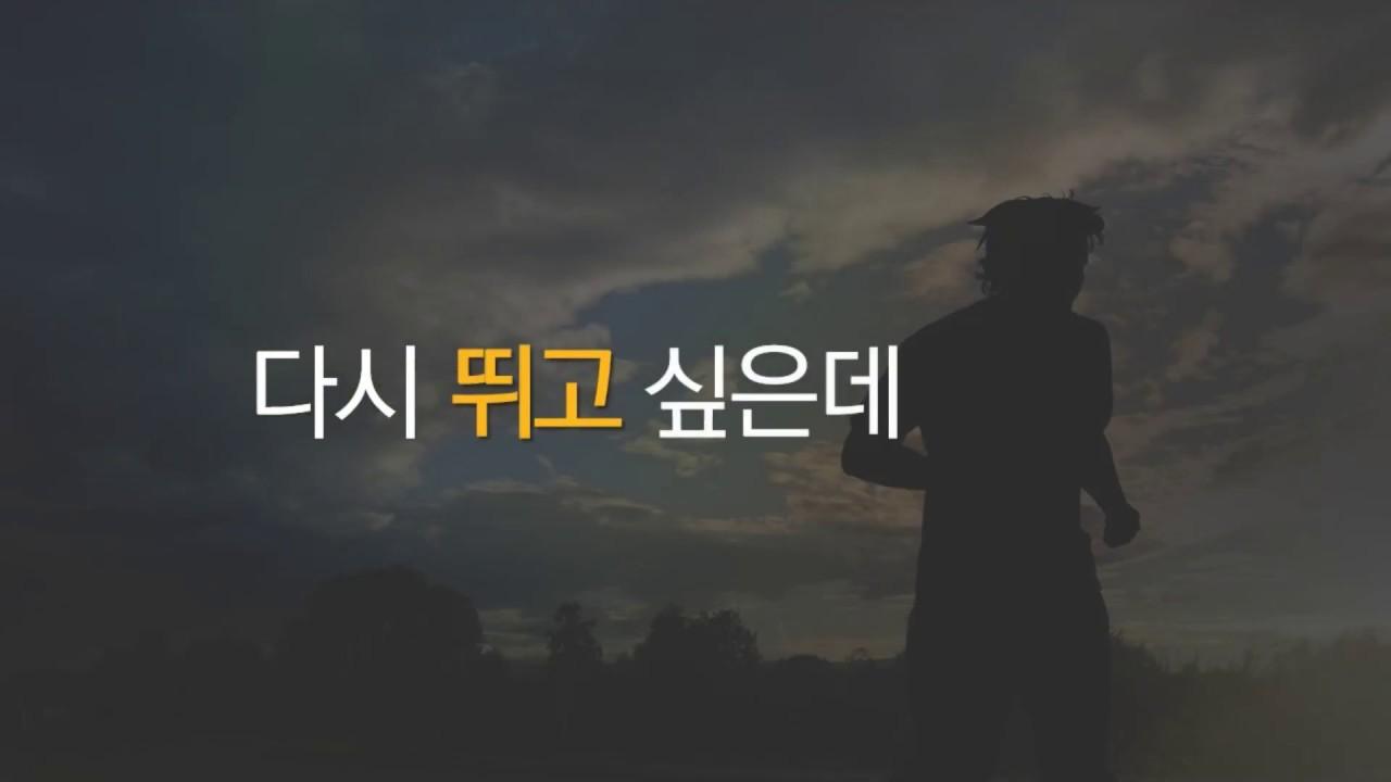 근위 경골 절골술 HTO