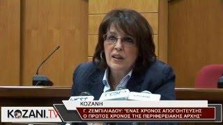 Σφοδρή κριτική στην Περιφερειακή Αρχή από την Γ. Ζεμπιλιάδου