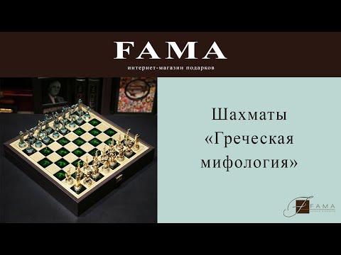 Набор шахмат «Греческая мифология Green» от Manopoulos