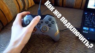 видео Как подключить геймпад Xbox One к PC