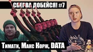 СПЕРВА ДОБЕЙСЯ! #7 Тимати, Макс Корж, DATA