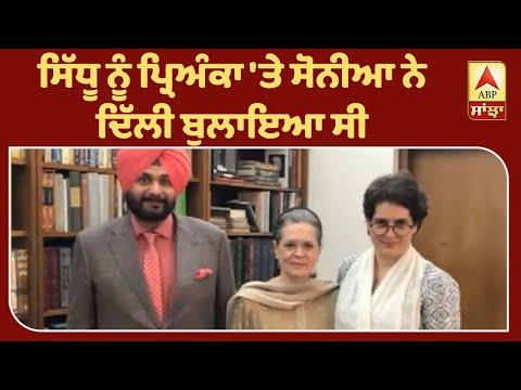 BREAKING: Navjot Sidhu ਨੇ Priyanka Gandhi ਤੇ Sonia Gandhi ਨਾਲ ਕੀਤੀ ਮੁਲਾਕਾਤ | ABP Sanjha