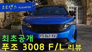 [최초공개]푸조 3008 페이스리프트 PHEV 리뷰…