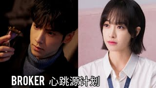 Broker (心跳源计划) Chinese Drama 2020