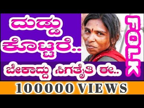ದುಡ್ಡು ಕೊಟ್ಟರೆ | DUDDU KOTTARE | Uttara Karnataka | Famous Janapada Song | With Lyrics