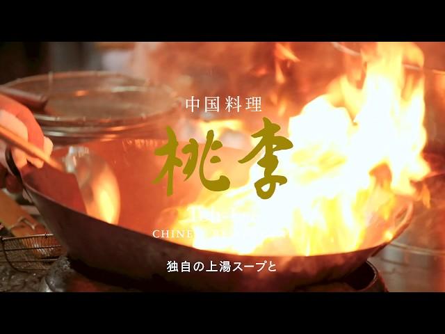 中国料理 桃李 Movieサムネイル