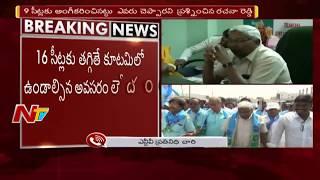 Jana Samithi to Quit from Prajakutami over Seats Allocation Dsiputes | NTV