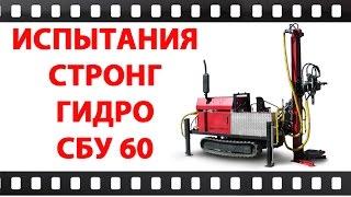 Буровая установка Стронг Гидро СБУ 60