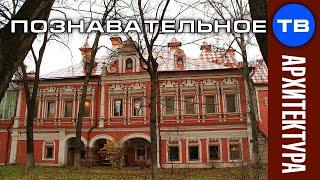 Засыпанный дворец Юсуповых в Москве (Познавательное ТВ)