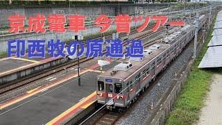 京成電鉄3600形 3688編成[京成電車 今昔ツアー] 北総線 印西牧の原通過