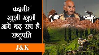 President Ramnath Kovind ने Kashmir में कहा- हिंसा कभी कश्मीरियत का हिस्सा नहीं रही |J&K Development