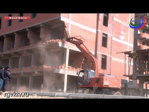 В Махачкале сносят незаконно построенный многоэтажный дом