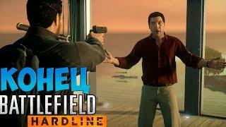 Battlefield Hardline. Прохождение. Часть 10 (Конец) 60fps