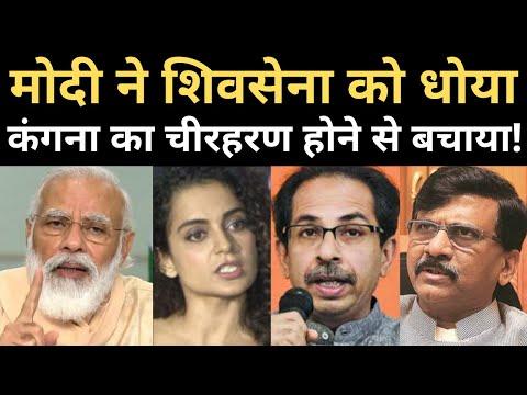 Now many people are coming in support of Kangana Ranaut | Uddhav Thackeray | Narendra Modi