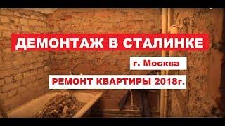 Демонтаж в старом фонде в сталинке. Ремонт квартир в Москве.(, 2018-01-08T12:08:29.000Z)