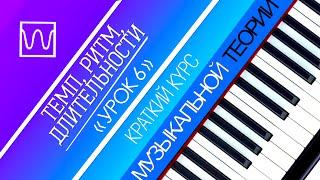 Краткий курс музыкальной теории - Темп, ритм, длительности (урок 6).
