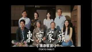 Tokyo Family 東京家族 [HK Trailer 香港版預告]