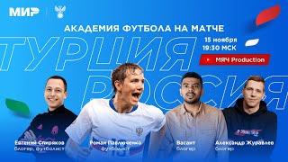 Смотрим матч Турция Россия вместе с МЯЧ Production Романом Павлюченко и Женей Спиряковым