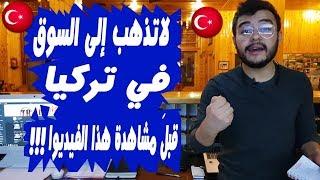 أهم عبارات اللغة التركية #الجزء 5 #في السوق والبيع والشراء# نطقاً#شرحاً#كتابةً@