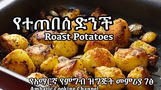Roasted Potatoes - Amharic Recipes -