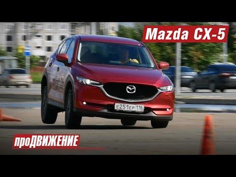 Посмотрим, на что способен новый СХ-5. Тест-драйв Mazda CX-5. 2017 Автоблог про.Движение
