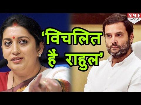 PM Modi की लोकप्रियता से विचलित हो गए हैं Rahul Gandhi, Smriti Irani का Rahul पर वार