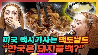 한국 기사식당을 난생 처음 가보고 충격받은 미국인 반응…
