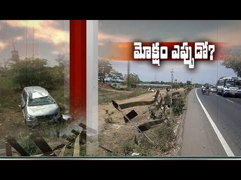 6 Years Gone   Vijayawada Bypass - GunduGolanu Road Works   Yet To Be Completed @ Gannavaram