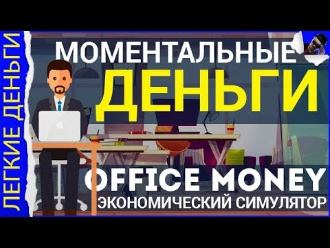 Деньги Моментально Из OfficeMoney / ЗАРАБОТОК В ИНТЕРНЕТЕ