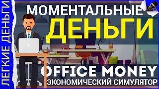 Автоматический Заработок в Интернете Онлайн | Деньги Моментально Из OfficeMoney/ЗАРАБОТОК