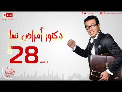 مسلسل دكتور أمراض نسا للنجم مصطفى شعبان - الحلقة الثامنة والعشرون - 28 Amrad Nesa - Episode