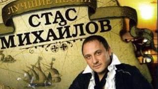 Смотреть клип Стас Михайлов - Россия