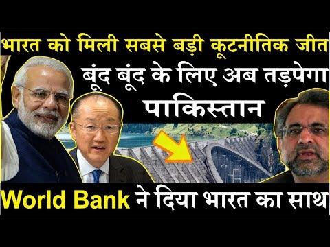 India को मिली ऐतिहासिक जीत PAK आया घुटनो में World Bank ने भी मारी लात \ kishanganga world bank