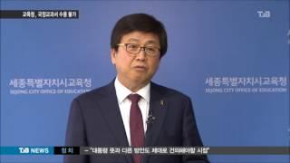 """[TJB 뉴스]교육청 """"국정교과서 구매 거부할…"""