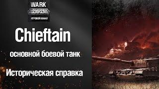 """Основной боевой танк Англии - Chieftain (Чи́фтен) [Armored Warfare](Основной боевой танк Англии - Chieftain (Чи́фтен) Работы по созданию танка Chieftain (""""полководец"""", """"вождь"""") начали..., 2015-03-27T17:28:20.000Z)"""