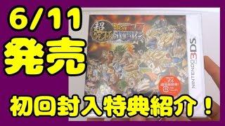 3DS ドラゴンボールZ 超究極武闘伝 3大超究極(エクストリーム)特典を紹...