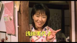 スーさんは、亡き友人の娘・和美(室井滋)を浜ちゃんとの福島県いわき...