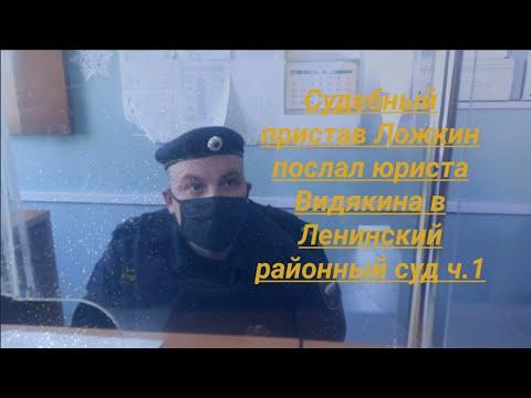 Мировой суд 52 судебный участок БЕСПРЕДЕЛ Масочно - перчаточный режим ч. 1 юрист Вадим Видякин