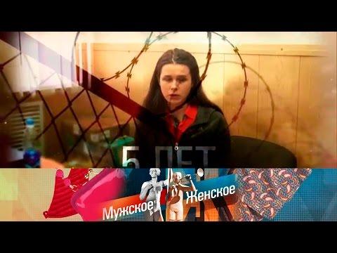Мужское / Женское - Оправданная жестокость? Выпуск от24.03.2017