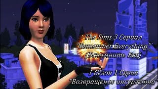 """The Sims 3 Сериал """"Remember Everything"""" (Вспомнить Все) 1 Сезон 1 Серия """"Возвращение инсургента"""""""