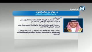 وزير الثقافة والإعلام د.عواد بن صالح العواد